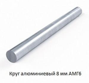 Круг дюралюминий 8 мм Д16, Д16АТ, Д16Т
