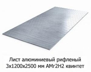 Лист алюминиевый рифленый 3х1200х2500 мм