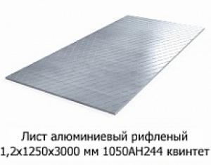 Лист алюминиевый рифленый 1,2х1200х3000 мм