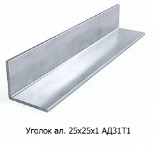 Уголок алюминиевый 25х25х1