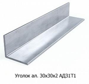 Уголок алюминиевый 30х30х2