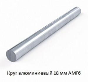 Круг дюралюминий 18 мм Д16, Д16АТ, Д16Т